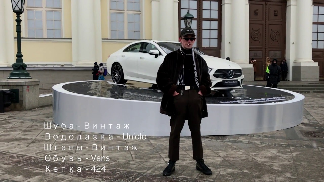 Что надели гости Mercedes-Benz Fashion Week Russia 2018?