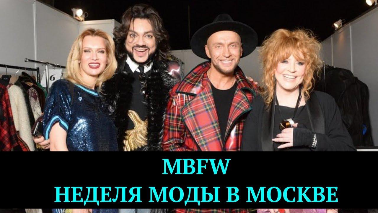 Неделя моды в Москве глазами Пугачевой и других звезд. Mercedes Benz Fashion Week | Top Show News