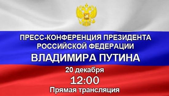 Прямая трансляция пресс-конференции Владимира Путина 20 декабря 2018 года