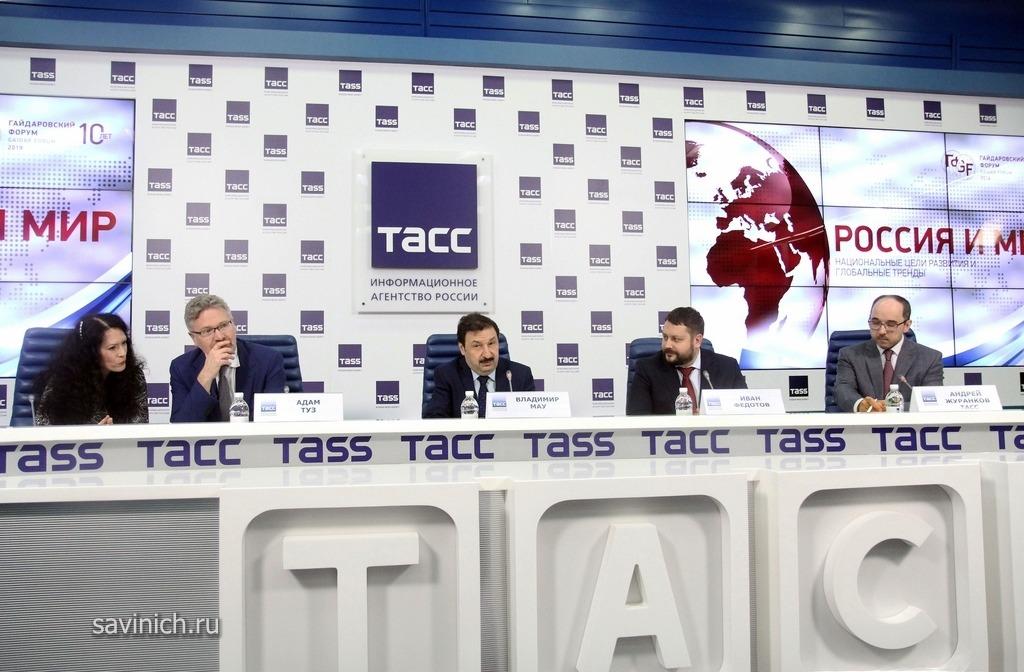 Прямая трансляция Гайдаровского форума – 2019. День первый, 15 января