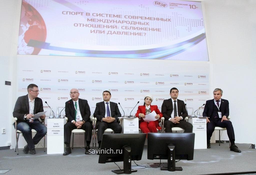X Гайдаровский форум 2019. 15 января 2019