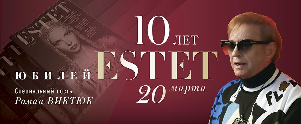 Юбилей журнала ESTET с Романом Виктюком