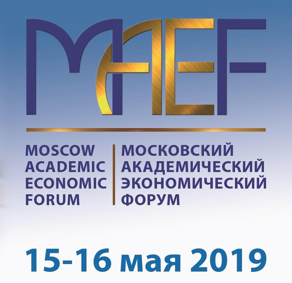 В Москве открылся первый академический экономический форум