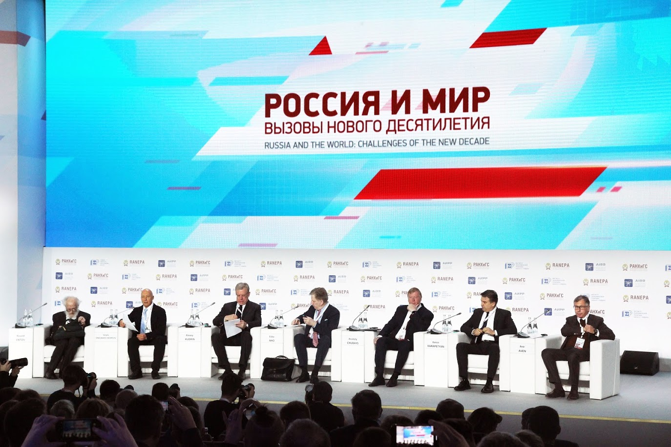 XI Гайдаровский форум. 15 января 2020