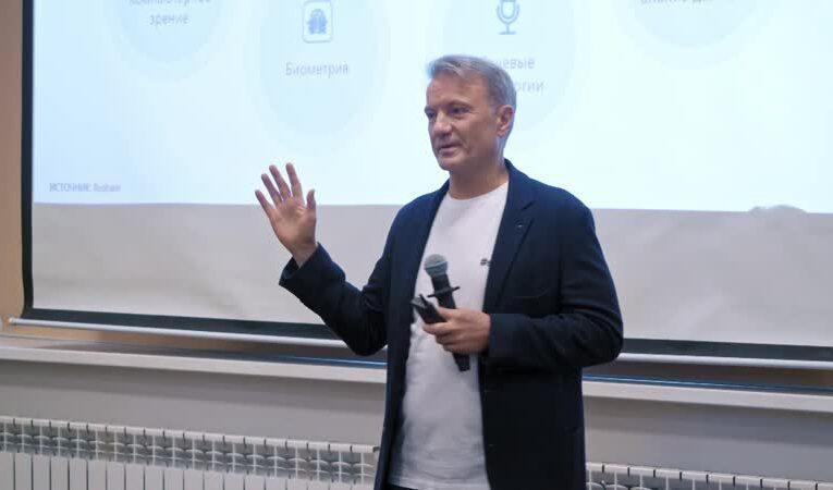Выступление Германа Грефа на «Цифровом дне» для Правительства Санкт-Петербурга