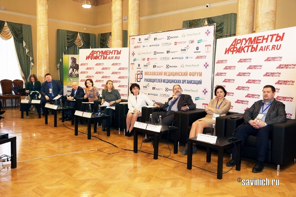 Московский медицинский форум