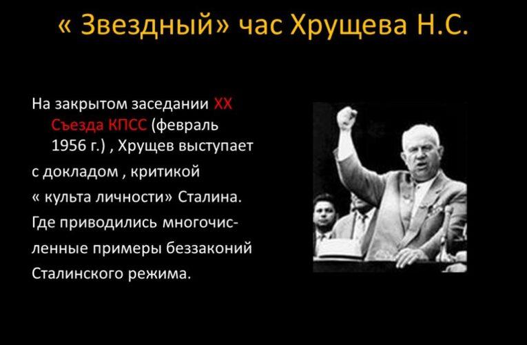 Речь Хрущева на XX съезде партии .Часть вторая