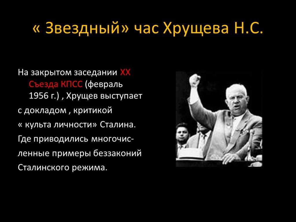 Речь Хрущева на XX съезде партии .Часть первая