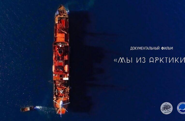 «Мы из Арктики». Закрытый премьерный показ документального фильма Веры Вакуловой