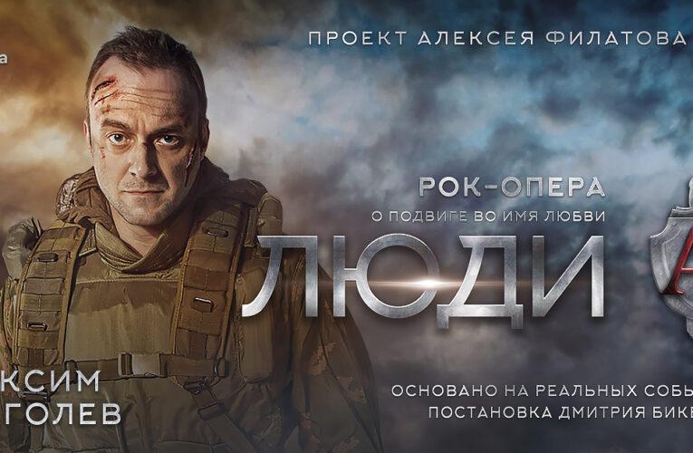 Леонид Якубович дебютирует в жанре рок-оперы