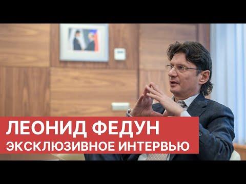 Интервью вице-президента ПАО «ЛУКОЙЛ» Леонида Федуна