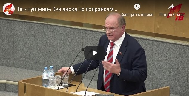 Г.А. Зюганов: России нужна Конституция справедливости и народовластия!