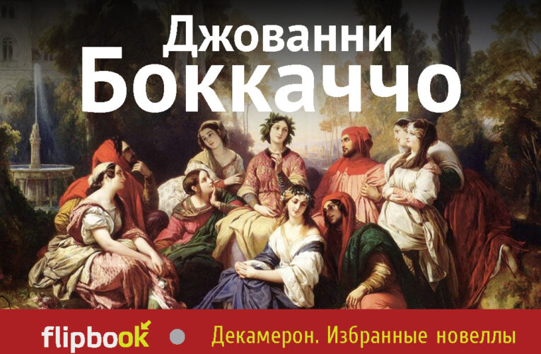 #ЧитаемДекамерон: новеллы Джованни Боккаччо прочтут онлайн