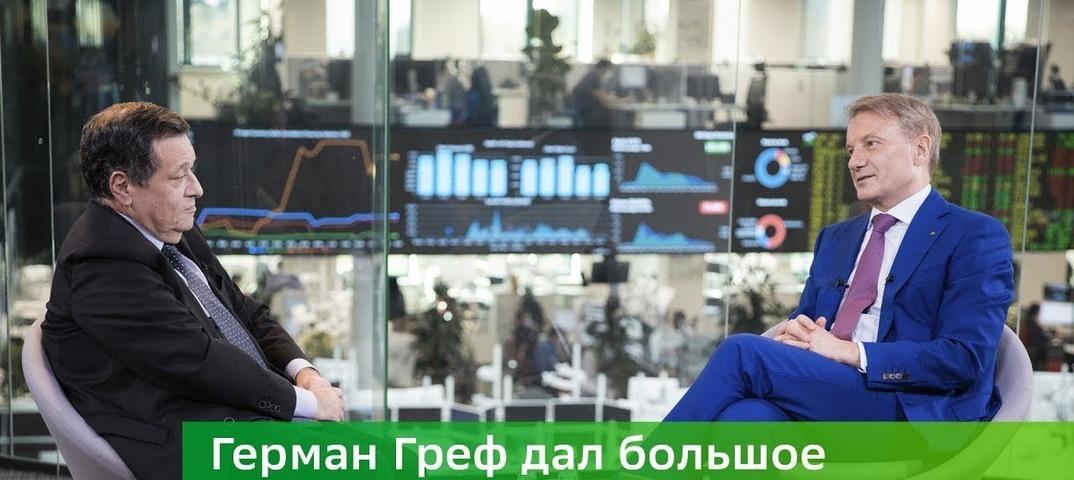 Герман Греф дал большое видеоинтервью Андрею Макарову