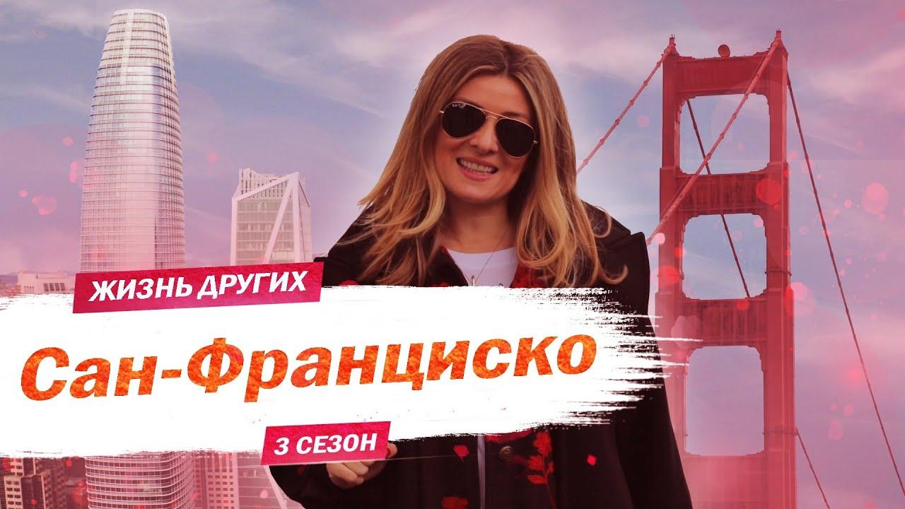 Жизнь других с Жанной Бадоевой Выпуск от 26.04.2020 — Сан-Франциско