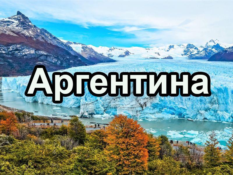 Онлайн-экскурсия «Аргентина — страна, в которую хочется сбежать»