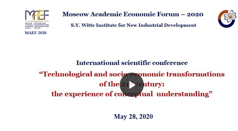 Технологические и социально-экономические трансформации XXI века: опыт концептуального осмысления