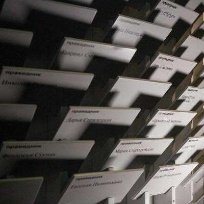 """В московском """"Манеже"""" открылась выставка """"Спасители"""" в память о Холокосте"""