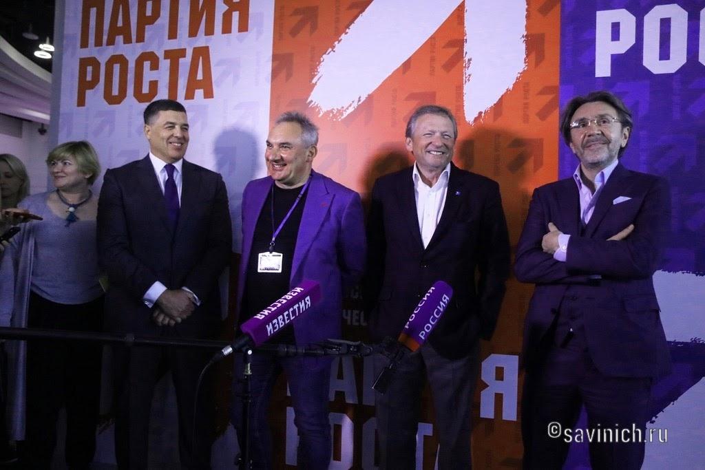 7 июля в деловом комплексе Москва-Сити прошел очередной съезд Партии Роста.