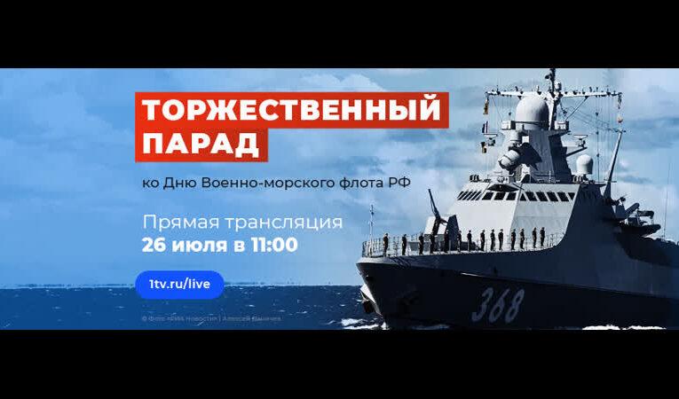 Торжественный парад ко Дню Военно-морского флота РФ 2020