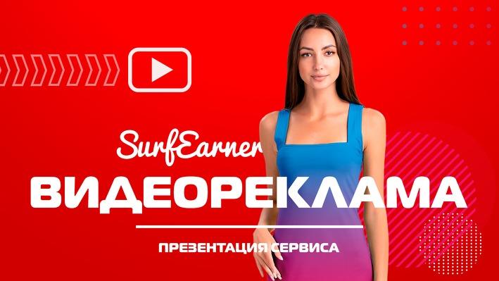 """Презентация сервиса """"Видеореклама"""" в SurfEarner"""
