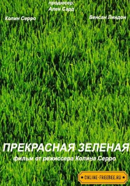 «Прекрасная Зеленая». Режиссер Колин Серро.