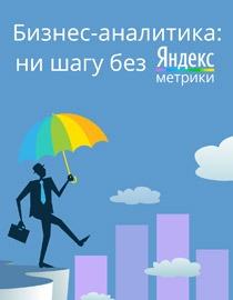Книга «Бизнес-аналитика. Ни шагу без Яндекс.Метрики»