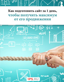 Книга «Готовим сайт к продвижению за 1 день!»