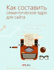 Книга «Как составить семантическое ядро для сайта»