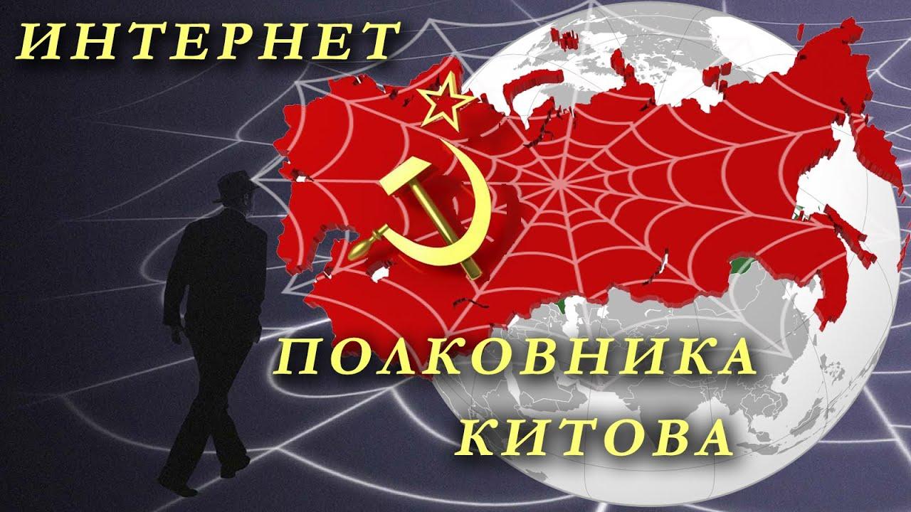 Интернет полковника Китова