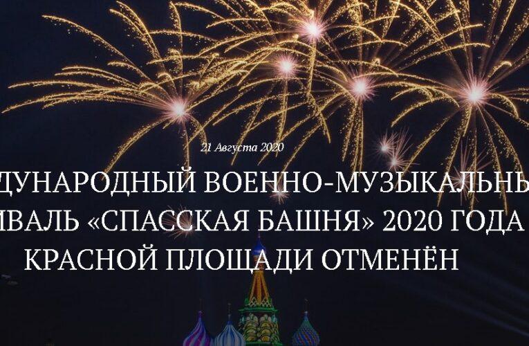 Международный военно-музыкальный фестиваль «Спасская башня» 2020 года на Красной площади отменён