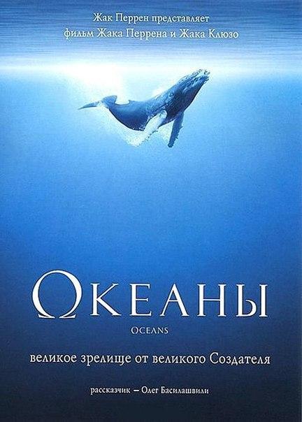 «Океаны». Режиссеры Жак Перрен, Жак Клюзо.