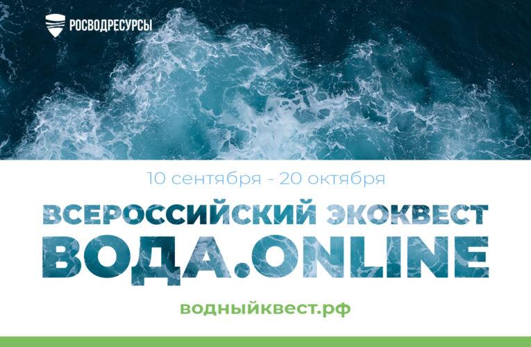 Росводресурсы проверят знания студентов на экологическом студенческом квесте «Вода.Online»