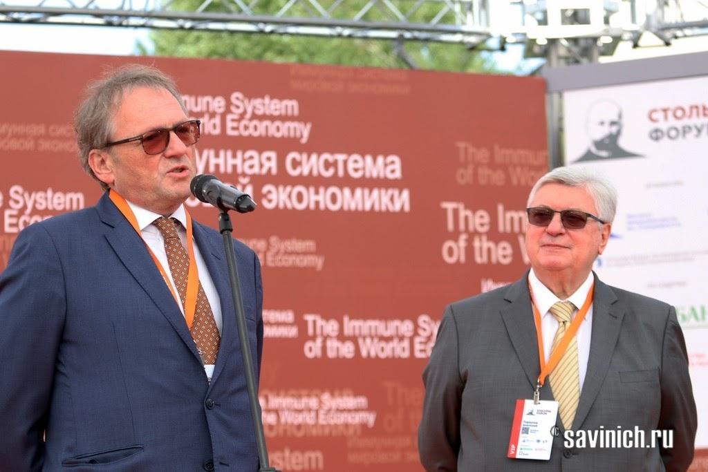 """Столыпин-форум 2020. """"Профессия предприниматель"""""""