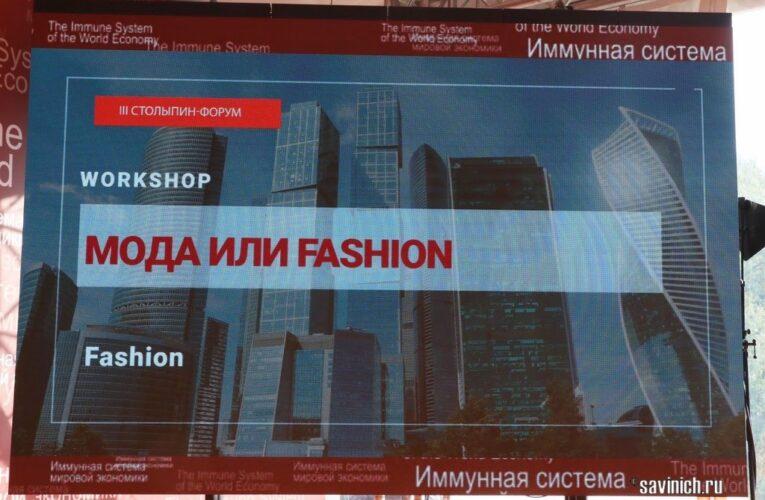 Столыпин-форум 2020: Мода или Fashion