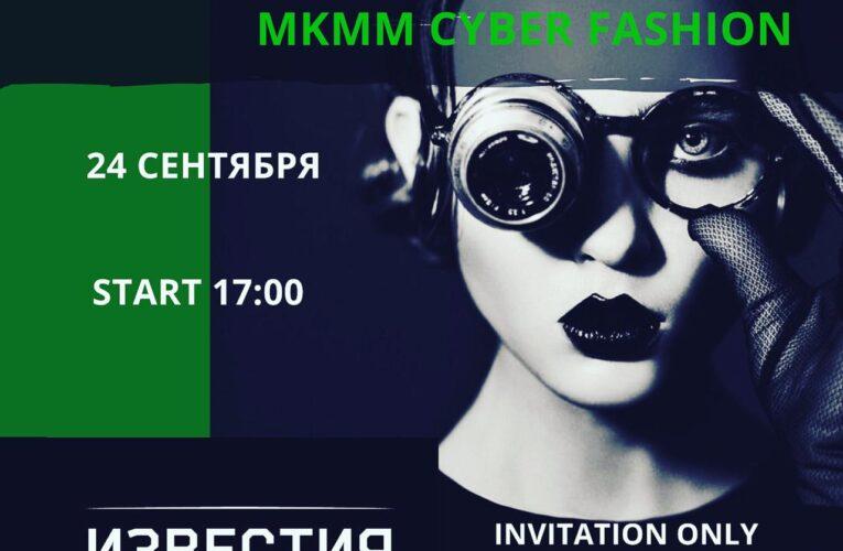 «COUTURE FASHION SHOW» Международный Московский Конкурс Молодых Модельеров