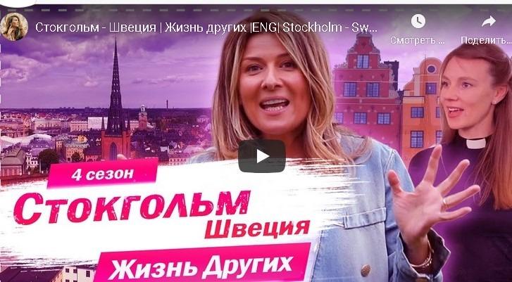 Стокгольм – Швеция | Жизнь других |ENG| Stockholm – Sweden |The Life of Others | 13.09.2020