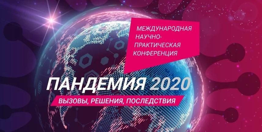 Конференция РАНХиГС «Пандемия 2020: вызовы, решения, последствия»