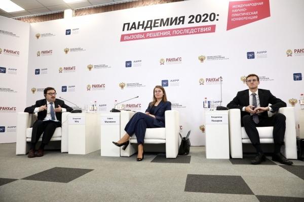 Завершила работу международная научно-практическая конференция «Пандемия 2020: вызовы, решения, последствия»