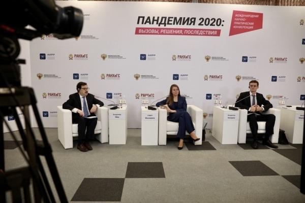 Конференция «Пандемия 2020: вызовы, решения, последствия».