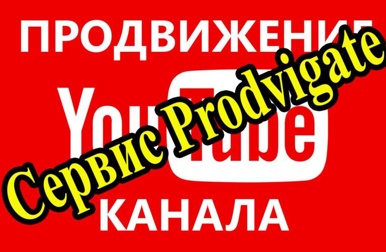 Продвижением видео и каналов YouTube с помощью Prodvigat