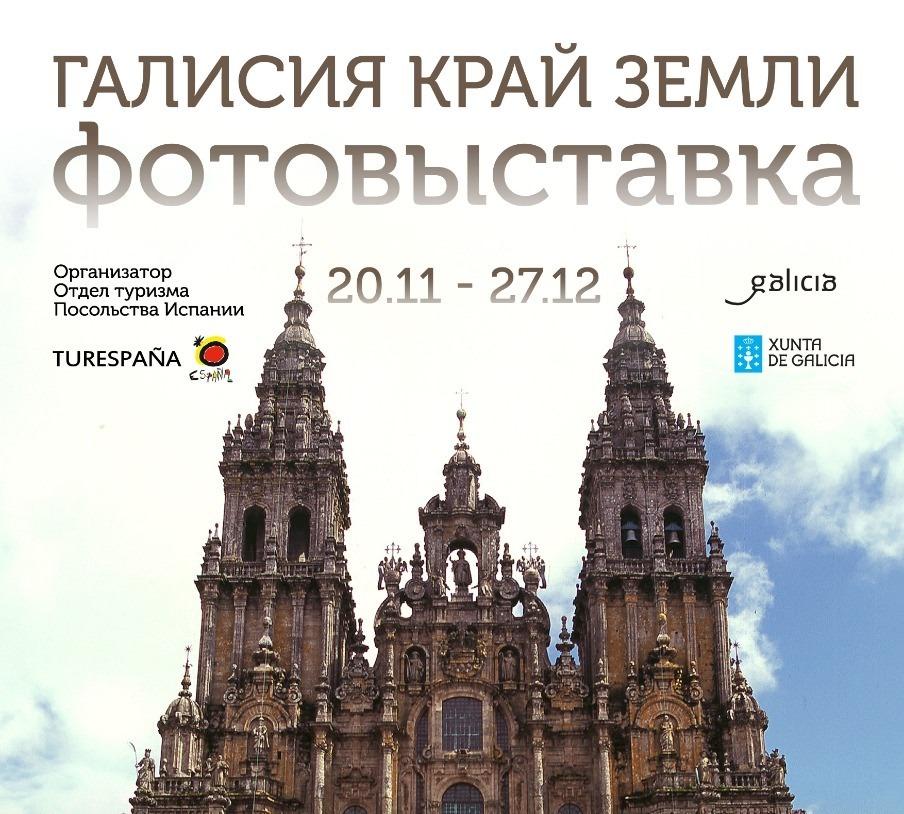 """Фотовыставка «Галисия. Край Земли"""" в Москве"""