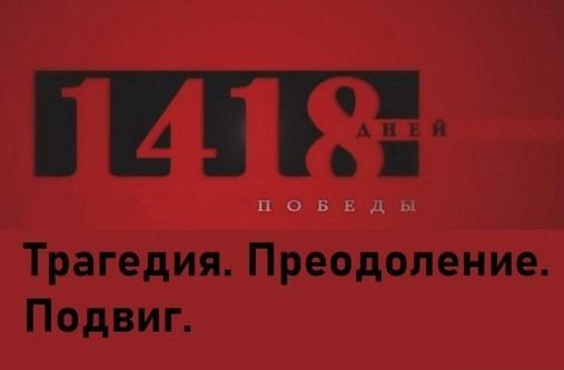 Открытие международного проекта «Трагедия. Преодоление. Подвиг. 1418 шагов к Победе».