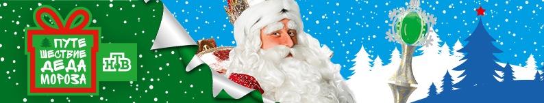 Юбилейное «Путешествие Деда Мороза с НТВ» завершилось в Москве