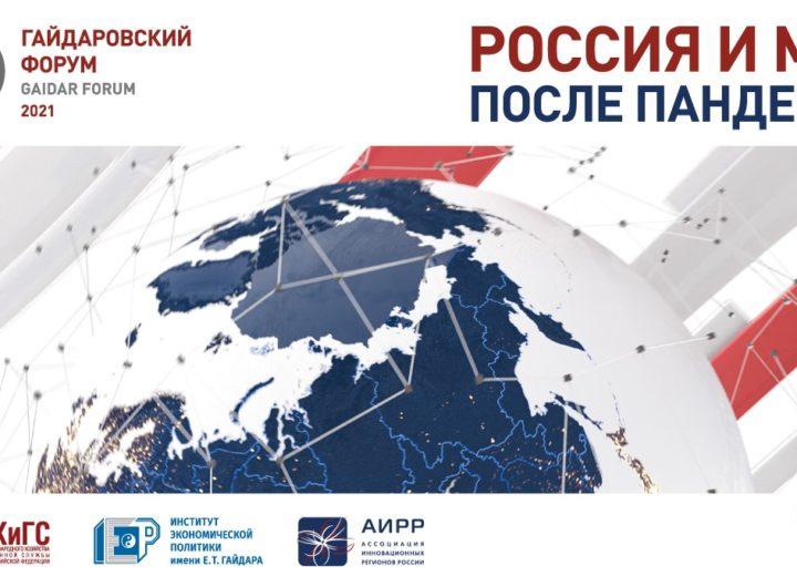 Трансляция Гайдаровского форума 2021.15 января