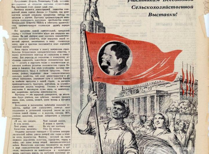 Ко Дню российской печати: история периодических изданий ВДНХ