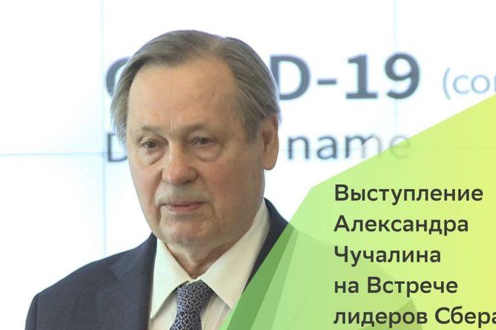 Выступление Александра Чучалина на Встрече лидеров Сбера