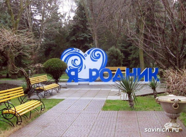 "Санаторий ""Родник"" Анапа Краснодарский край"