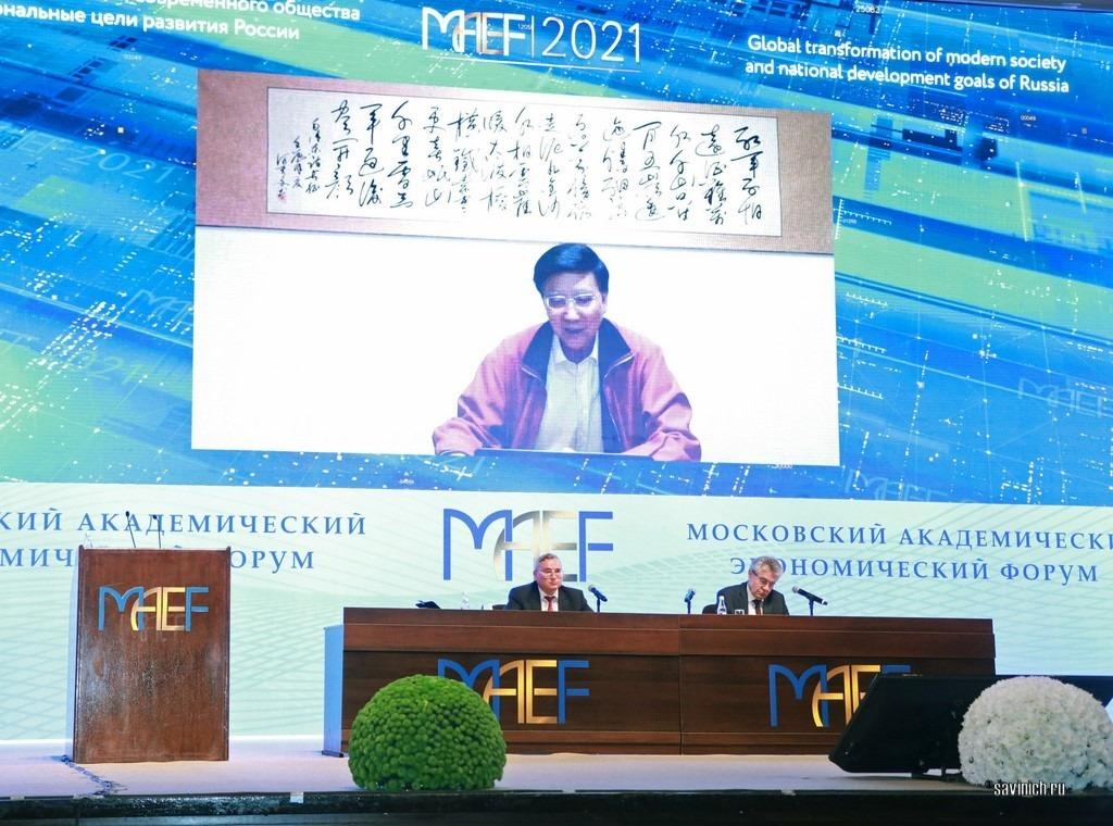 26-27 мая 2021 года в Москве проходил третий международный Московский академический экономический форум