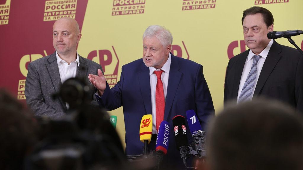 В Москве началась Вторая часть XI Съезда Партии СПРАВЕДЛИВАЯ РОССИЯ – ЗА ПРАВДУ